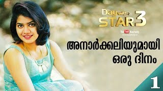 Mandaram Movie Fame Anarkali Marikar | Day with a Star | EP 12 | Part 01 | KaumudyTV