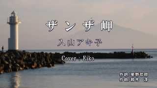 長谷川千恵 - ザンザ岬