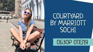 Обзор отеля Courtyard by Marriott Sochi Красная поляна