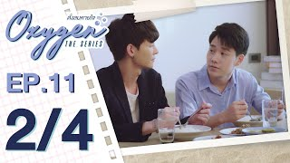 [OFFICIAL] Oxygen the series ดั่งลมหายใจ | EP.11 [2/4]