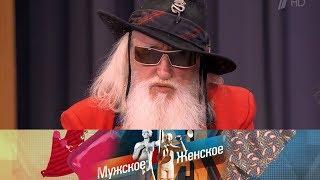 Мужское / Женское - SUPERстарость-4. Выпуск от 19.06.2018