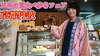 京都丹波 五色豆 日式u0026洋式點心 美食探訪 - 丹波写ガール隊・五色の豆食べ歩きフェア