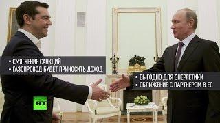 Греция не стала просить помощи у Москвы, вопреки опасениям лидеров ЕС(На этой неделе состоялся официальный визит премьер-министра Греции Алексиса Ципраса в Москву, в ходе котор..., 2015-04-10T15:39:07.000Z)