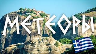 #9 Греция: Метеоры - неприступные монастыри в Каламбаке