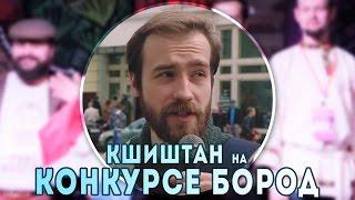Кшиштан на конкурсе бород