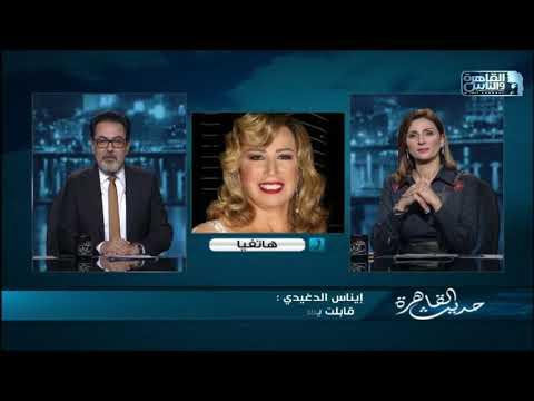 """المخرجة #إيناس_الدغيدي في أول حديث لها بعد إصابتها ب كورونا .. """"وقعت في الحمام محستش بنفسي"""""""