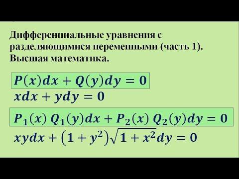 Дифференциальные уравнения с разделяющимися переменными (часть 1). Высшая математика.