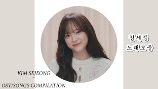 [OST&SONGS COMPILATION]  GUGUDAN - KIM SEJEONG  구구단 김세정 노래모음…
