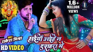 Rakesh Mishra | Saiyan Aihein Na Dassehra Mein | Superhit Bhojpuri Devi Geet 2018