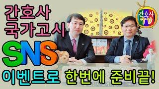 퍼시픽 간호수험서 소개