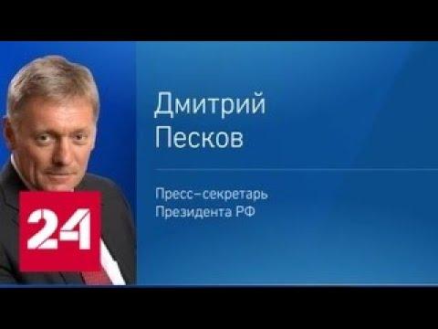 29 августа президент выступит с пенсионным телеобращением - Россия 24