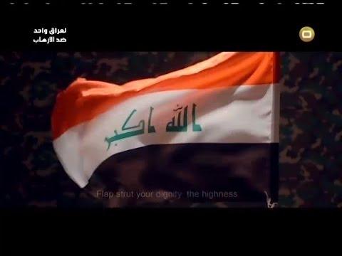 نشيد علم العراق شعر الاديب ابراهيم النويصر والحان وتوزيع الموسيقار ابراهيم السيد Youtube