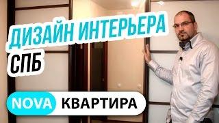 видео дизайн интерьера в спб
