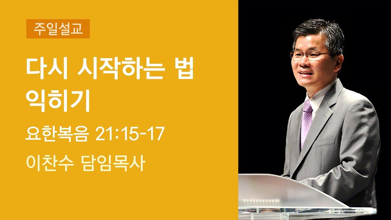 2020-10-11 설교 | 다시 시작하는 법 익히기 | 이찬수 목사 | 분당우리교회 주일설교