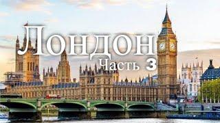 Экскурсия по Лондону. Великобритания. Часть 3(Видео экскурсия по столице Великобритании городу Лондону Источник: http://www.europetourism.su/ehkskursiya-po-londonu/, 2012-01-16T08:31:59.000Z)