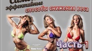 Cамые эффективные способы похудения. Часть 1. Супер сет для женщин.