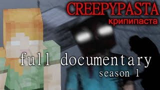 MINECRAFT CREEPYPASTA: Full Documentary (Season 1)