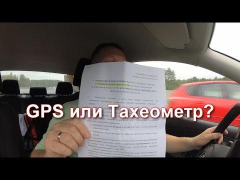 GPS или Тахеометр
