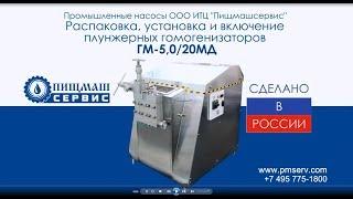 Распаковка и первый пуск гомогенизатора ГМ-5,0/20МД Пищмашсервис
