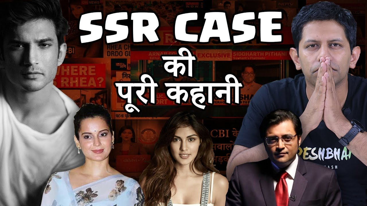 The Sushant Singh Story (& who 'scored big' from his passing away?) | Deshbhakt with Akash Banerjee