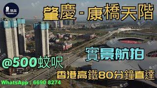 肇慶康橋天階|首期10萬|香港高鐵80分鐘直達|香港銀行按揭 (實景航拍)