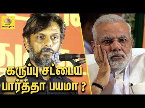 கருப்பு சட்டைய பார்த்தா பயமா ? | Thirumurugan Gandhi Bold Speech | Narendra Modi
