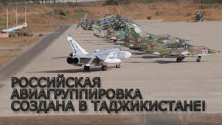 40 самолетов и вертолетов перебросила Россия в Таджикистан на учения по антитеррору