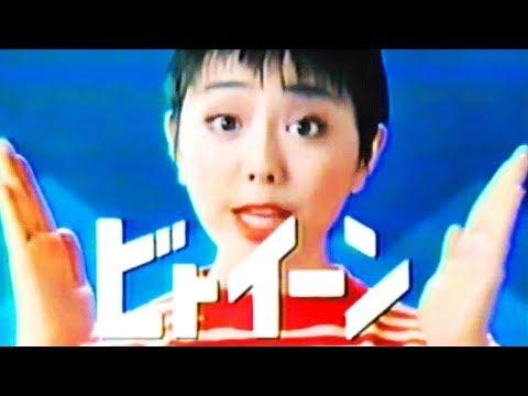 【なつかCM】ビトィーンライオン(熊谷真実)