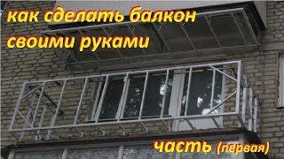 как сделать балкон в квартире