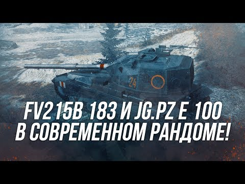 Оказываем срочную помощь рандому! | FV215b (183) и Jagdpanzer E 100 | Wot Blitz