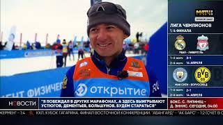 Матч-ТВ. Югорский лыжный марафон. Часть 3