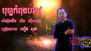 បុប្ផាកំពុងហាវ Bopha Kampong Hav នាងកំពុងហាវ Neang kom pung hav (ហៀង សុផា )