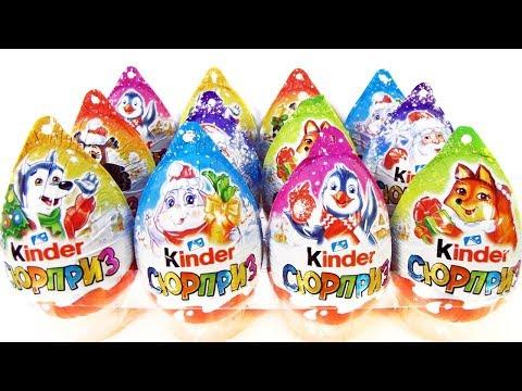 Видео: НОВОГОДНИЕ Киндер Сюрпризы 2018 Unboxing Christmas Kinder Surprise eggs Новая коллекция