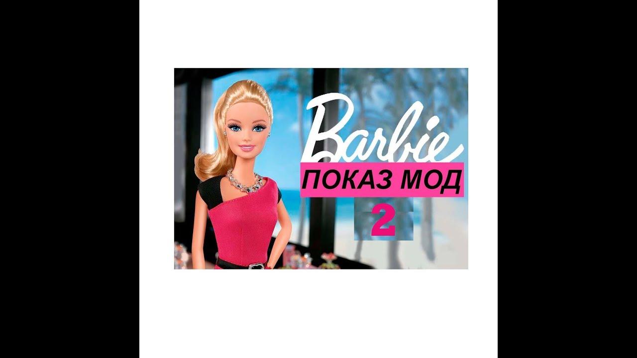 Барби показ мод 2 скачать на русском