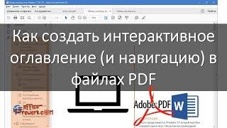 Как создать интерактивное оглавление (и навигацию) в файлах pdf