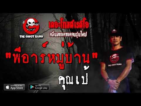 THE GHOST RADIO | พีอาร์หมู่บ้าน | คุณเป้ | 18 พฤษภาคม 2562 | TheghostradioOfficial