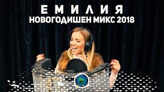 Emilia - Novogodishen Mix 2018 / Емилия - Новогодишен Микс 2018