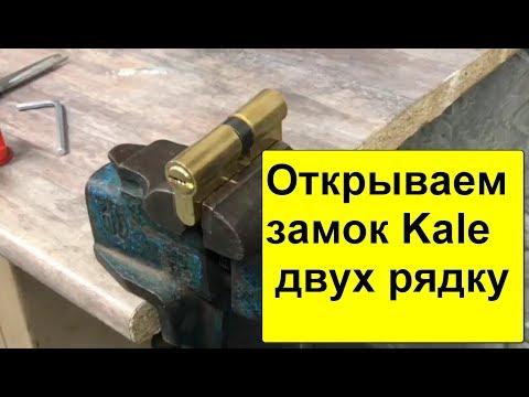 Самоимпрессия KALE   Открываем замок Kale двух рядку Видео уроки Самоимпресией фольгой