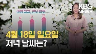 [뉴스7 날씨] 내일 낮엔 기온 쑥↑  / KBS 20…