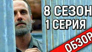 Обзор 1 Серии 8 Сезона Ходячих Мертвецов / TheTalkingBro
