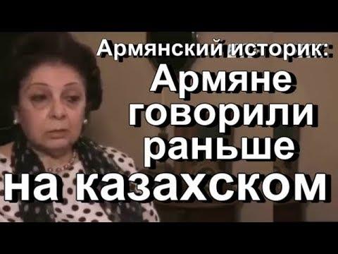 Армянский историк:  Армяне раньше говорили на казахском