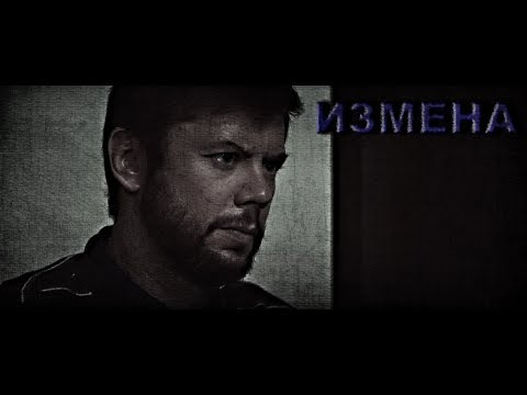 """Короткометражный фильм """"Измена"""""""
