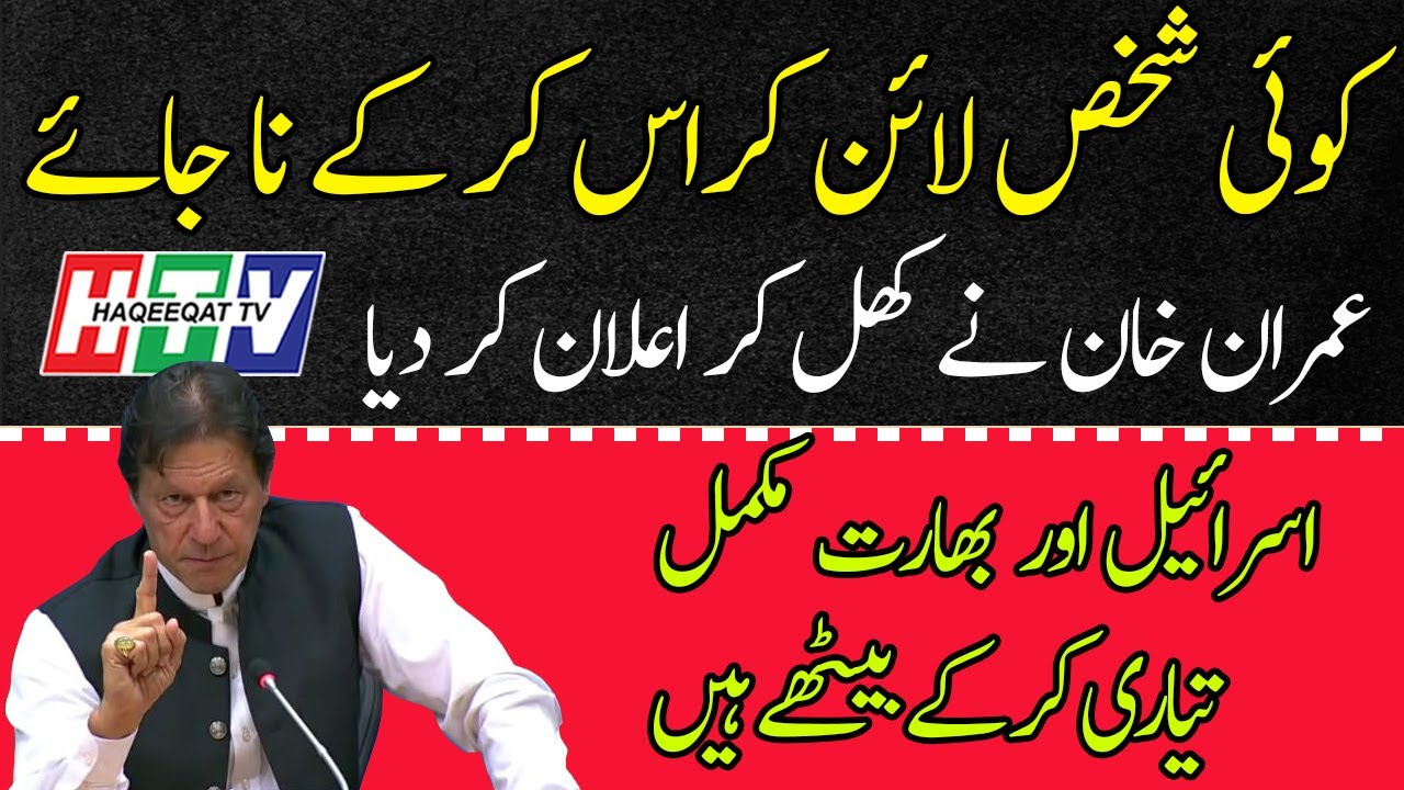 An Advice of Imran Khan To Make Things Positive For Everyone