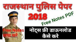 Rajasthan police gk free notes pdf download Reasoning mock test by jepybhakar