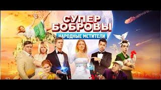 СуперБобровы 2. Народные мстители (2018) - трейлер на русском языке