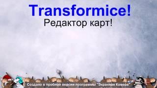 transformice! Редактор карт: как сделать живой арт в карте
