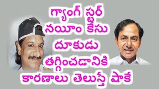 Why Telangana Government Silent On Gangster Nayeem Case ? | HMTV