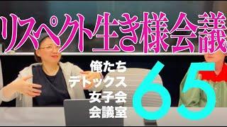 YouTube動画:リスペクト生き様会議【第65回 俺たちデトックス女子会会議室】