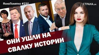 Они ушли на свалку истории | ЯсноПонятно #230 by Олеся Медведева
