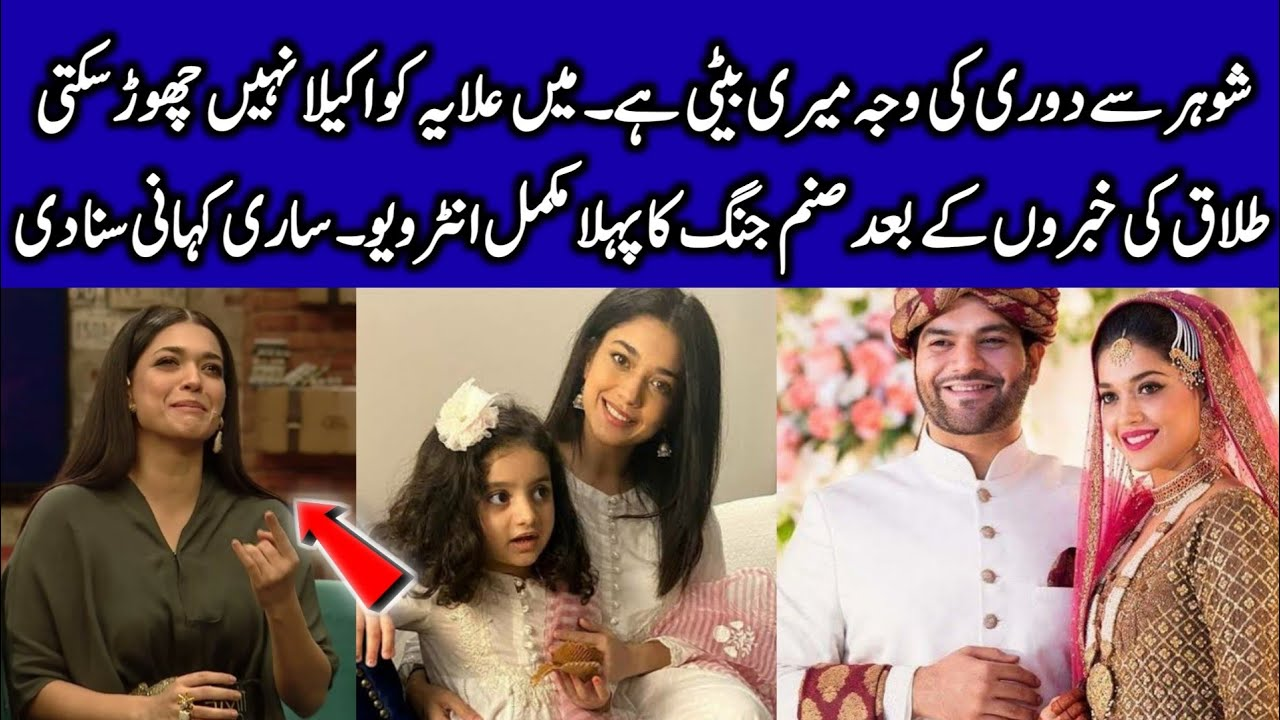 Download Why She Away from Qassam? | Sanam Jung Talking about Her Divorce Rumors  | IAB2O